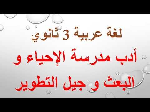 لغة عربية 3 ثانوي ( أدب مدرسة الإحياء و البعث / نحو ) أ محسن العربي ( راديو ) 29-09-2019