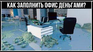 GTA Online: Откуда берутся деньги и предметы в Офисе