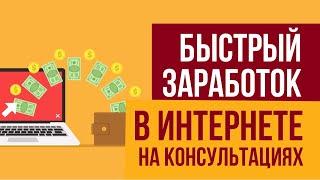 Быстрый заработок в интернете без вложений на консультациях. 7 тысяч рублей за 1 день!