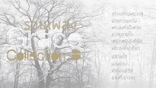Grace - รวมเพลง Grace Collection ชุด D [Official Audio]