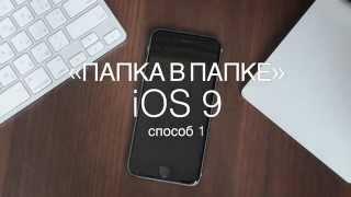Как добавить папку в папку iOS 9