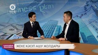 Жеке кәсіп ашудың жолдары  - Тосканбаев Арман