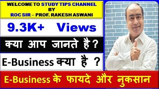 E-business, Advantages & Disadvantages In Hindi | Emerging Mode Of Business |11 N 12 Std | Roc Sir