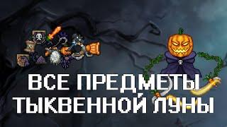 [Terraria] - Все предметы Тыквенной Луны (All Drop from Pumpkin Moon)