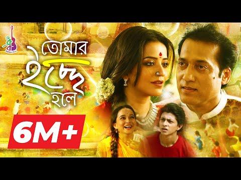 Tomar Ichhey Holey  | তোমার ইচ্ছে হলে | Dhruba Guha | Monalisa | Priyanka | Remo | Bangla song 2018