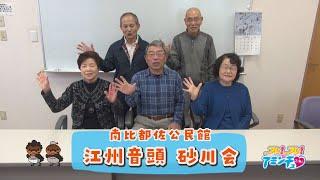 踊る人だけでなく自ら楽しもう「江州音頭 砂川会」南比都佐公民館