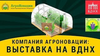 Компания АгроНовации на выставке Дача. Сад. Ландшафт 2017