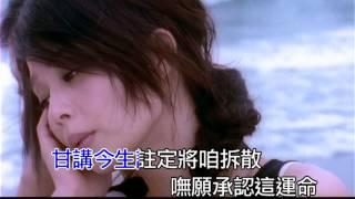 孫淑媚-靠岸【練唱版】
