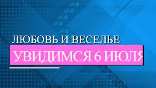 Приходи на вечеринку ДВК 6 Июля/ 1612