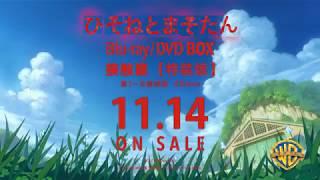 TVアニメ「ひそねとまそたん」Blu-ray&DVDBOX接触篇上巻詳細情報CM