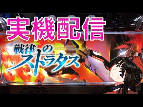 , title : '【実機配信】戦律のストラタス 設定6【時代に隠れた名機】