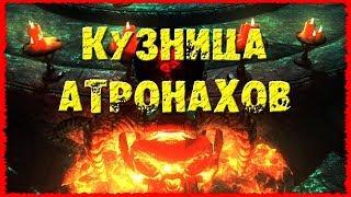 СКАЙРИМ 24 Мастер колдовства и Кузница атронахов ГАЙД