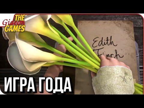 What Remains of Edith Finch ➤ Прохождение целиком ➤ ЛУЧШЕЕ, ВО ЧТО Я ИГРАЛ В ЭТОМ ГОДУ