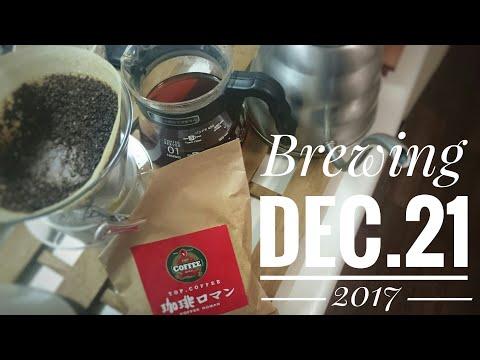 【BrewLog】キューバ クリスタル マウンテン with メリタ【2017.12.21】