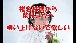 『科捜研の女』主題歌柴咲コウの新曲「野性の同盟」椎名林檎書き手冥利に尽きると大絶賛