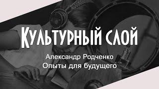"""Культурный слой. """"Александр Родченко. Опыты для будущего"""""""