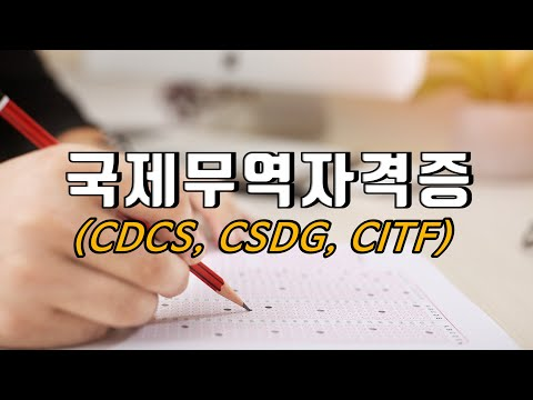 현존 국제무역 최고의 자격증! 국제무역자격증(CDCS, CSDG, CITF)