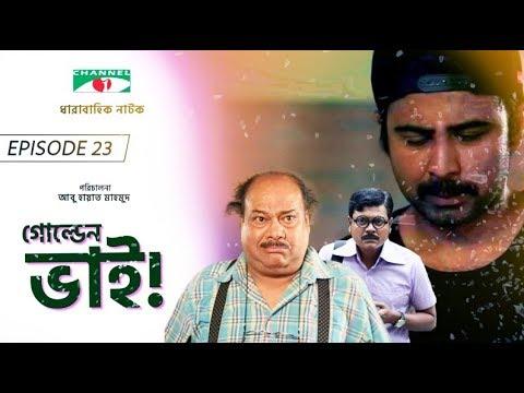 Golden Bhai   Drama Serial   Episode 23   Afran Nisho   Prova   Aparna Ghosh   Channel i TV