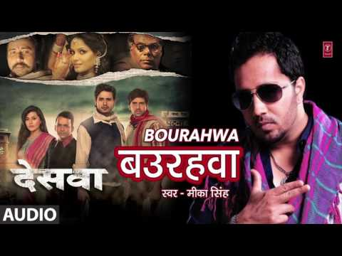 BOURAHWA { बउरहवा } - MIKA SINGH { मिका सिंह } Bhojpuri Single Audio Song - Deswa { देसवा }
