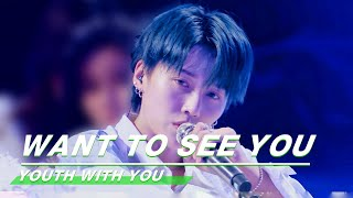 """YouthWithYou 青春有你2: Team A """"Want to See You"""",  Xin Liu's gentle voice《想见你》舞台纯享