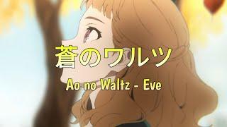 蒼のワルツ / Ao no Waltz - Eve | With Romaji lyrics
