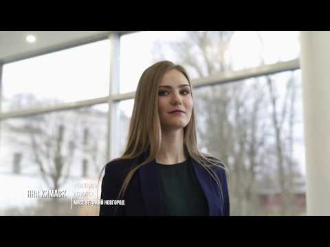 Знакомство с участницами «Мисс Великий Новгород 2018»: Янна Кимаск и Анастасия Мохова
