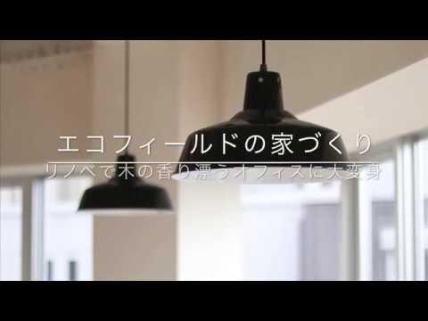 【エコフィールドの家づくり】リノベで木の香り漂うオフィスに大変身