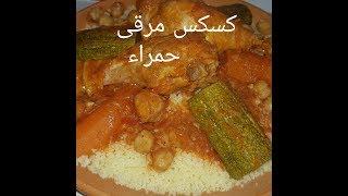 مطبخ ام وليد كسكس مرقى حمراء