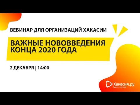 «Важные для организаций Хакасии нововведения конца 2020 года»