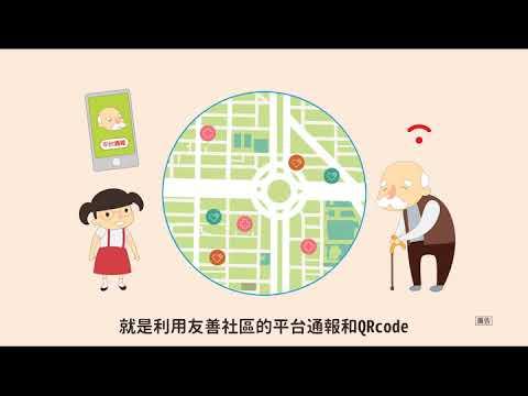 臺北市失智友善社區動畫