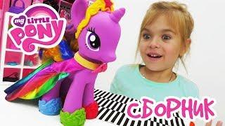 Сборник Май Литл Пони - Видео про игрушки