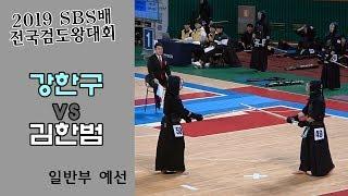 강한구 vs 김한범 [2019 SBS 검도왕대회 : 일반부 예선] [검도V] kendoV 동영상