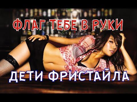 Zhanna Ltavskaya -  Флаг тебе в руки  (КЛИП  ПАРОДИЯ)