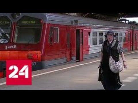 Бесплатный проезд в электричках: как оформить новую льготу - Россия 24