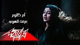 تحميل اغاني Ereft El Hawa (Raba'a Al Adaweya Movie) - Umm Kulthum عرفت الهوى (من فيلم رابعة العدوية) - ام كلثوم MP3