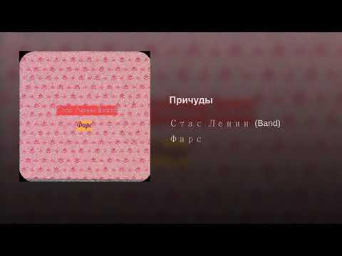 Стас Ленин [Band] - Причуды - Audio ( слушать ONLINE )