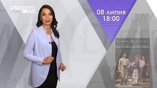 Львівська Опера запрошує на «Наталку Полтавку»
