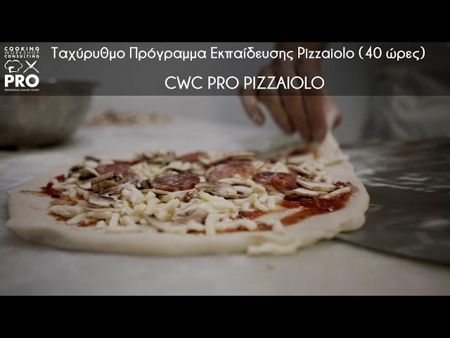 video Ταχύρυθμο Πρόγραμμα Εκπαίδευσης CWC PRO PIZZAIOLO 40 ωρών