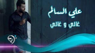 علي السالم - غالي وغالي / Offical Video