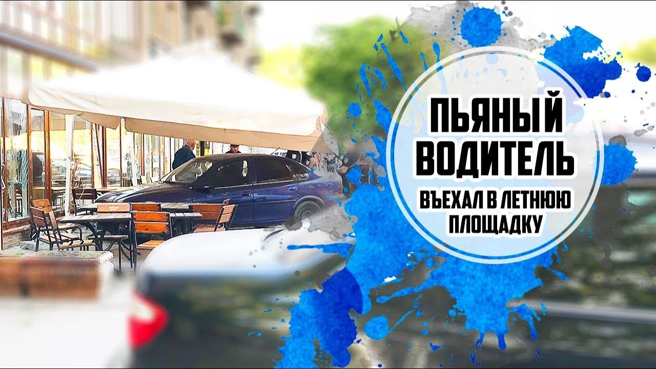 Пьяный муж решил научить жену водить машину в Одессе
