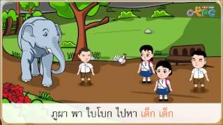 สื่อการเรียนการสอน เพื่อนกัน ป.1 ภาษาไทย