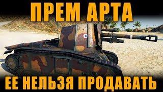 ПРЕМ АРТА - ЕЕ НЕЛЬЗЯ БЫЛО ПРОДАВАТЬ!!!