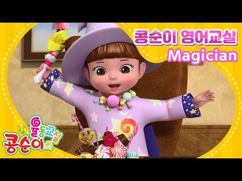 Magician (콩순이 마법사) l 영어로 배우는 콩순이 율동교실