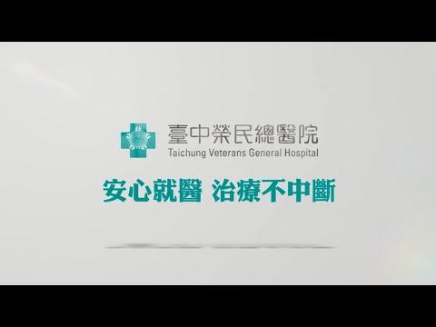 台中榮總-中榮團隊齊心努力,就是要您安心就醫~