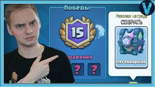 Easy 15 wins! How to win draft challenge? / Clash Royale