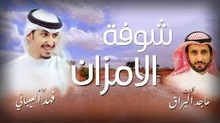 اغاني حصرية شيلة شوفة الامزان   كلمات ماجد البراق   اداء فهد العيباني تحميل MP3
