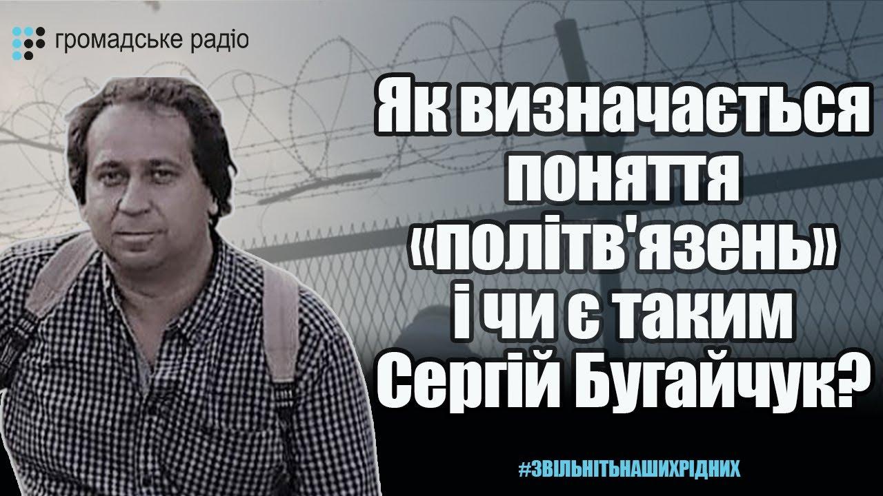 Як визначається поняття «політв'язень» і чи є таким Сергій Бугайчук? — Томак