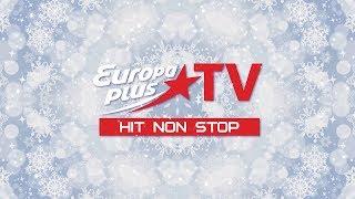 HOT NEWS: Новый год на Europa Plus TV