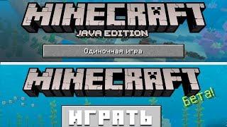 Что такое Майнкрафт Java и Minecraft Bedrock версия? | Майнкрафт Открытия