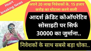 Only RS 30,000 fine on Adarsh credit co-operative society l how to refund money from adarsh credit